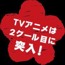 2018年春TVアニメ放送開始!