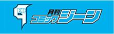 月刊コミックジーン